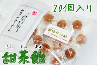 甜茶のど飴 個別包装。
