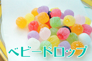 【かわいいお菓子】ベビードロップ チャック袋入り 130g