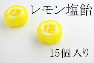 【熱中症対策に】『塩』と書かれたレモン塩飴 20個入り