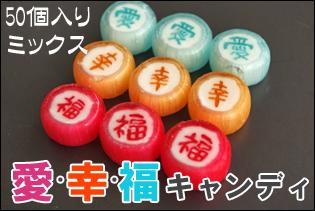 【日本土産・日本の縁起物として】お徳用 幸・福・愛 細工飴 50個入り