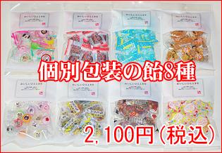 【送料無料20%オフお試しセット】【8種類の飴】食べ比べ福袋