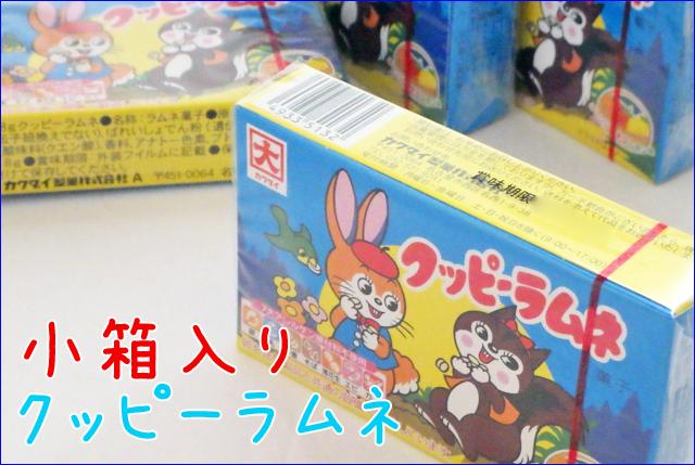 50円 ラムネ。