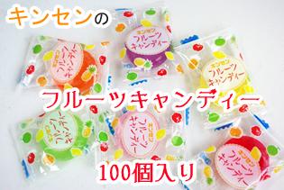 【個包装】【業務用飴】お徳用フルーツ 100個入り