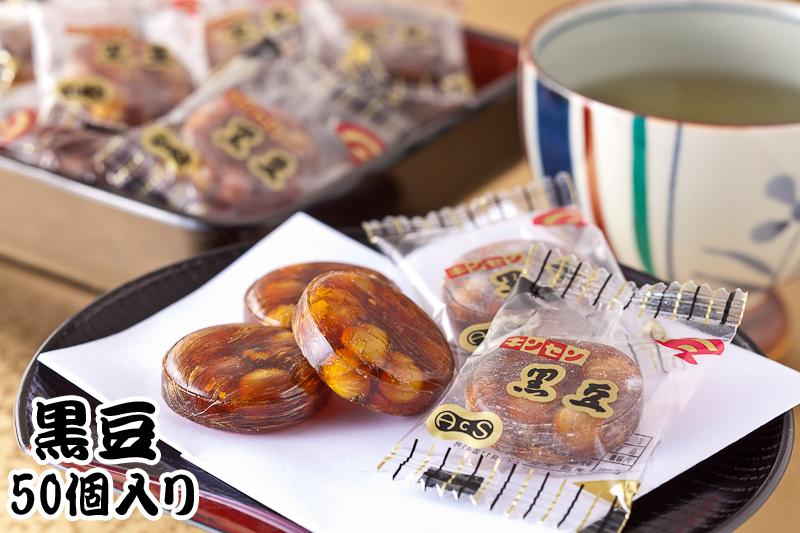 【個別包装】お徳用黒豆 50個入り