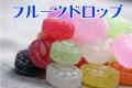 【 懐かしいお菓子 】フルーツドロップ チャック袋入り 130g