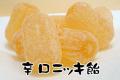 【舌にピリッと辛いニッキ】辛口ニッキ飴 チャック袋入り 130g