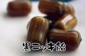 【沖縄黒糖入り】黒ニッキ飴 チャック袋入り 130g