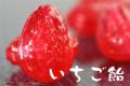【甘酸っぱ〜い、いちご味】いちご飴 チャック袋入り 130g