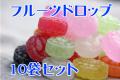 【送料無料】懐かしのお菓子 フルーツドロップ チャック袋入り 130g 10袋セット