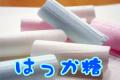 【ハッカ飴】はっか糖 チャック袋入り 130g