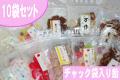 【送料無料】【バラエティパック】チャック袋入り9種類10袋詰め合わせ 130g×10