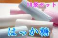 【送料無料】【眠気解消 にも】はっか糖 チャック袋入り 130g 10袋セット