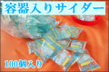 【駄菓子 飴】ポットに入ったサイダーキャンディ 100個入り