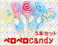 【うずまき】ペロペロキャンディ 5本セット