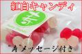 【紅白 飴】【年賀、結婚式、長寿など縁起物の食べ物】紅白キャンディー