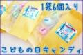【2016年 こどもの日イベント配布にも】【100円以内】【こいのぼり詰め合わせお菓子】こどもの日キャンディ 6個入り