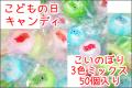 【こどもの日 お菓子】【こいのぼり飴】お徳用こどもの日キャンディ 50個入り