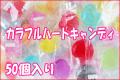 【量り売り お菓子】お徳用 カラフルハートキャンディ 50個入り