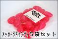 【メッセージ入りお菓子】メッセージキャンディ 5袋セット