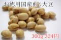 【豆まき 豆】お徳用 煎り大豆 300g