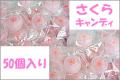 【サクラサク お菓子】お徳用 さくらキャンディ 50個入り