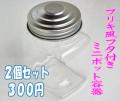 【小さなプラ容器単品の販売です】ブリキ風のフタ付きミニポット容器 2個セット