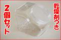 【乾燥剤つきポット容器】お菓子の入れ物 2個セット