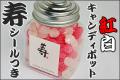 【縁起の良い紅白の飴】紅白キャンディポット