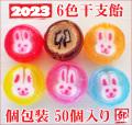 【2017年 干支 酉年(とりどし)】6色干支飴 50個入り