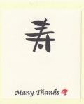 【ご挨拶やプチギフトに】「寿」シール(黒文字) 10枚セット