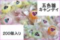 【ひな祭り 桃の節句】【大量購入のイベントお菓子に】お徳用 五色雛キャンディ 200個入り