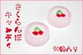 【4〜6月の季節の飴に】さくらんぼキャンディ 50個入り