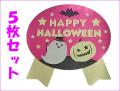 【ピンク色】ハロウィンリボン型シール 12枚セット