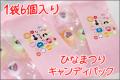 【100円以下 雛祭り菓子】ひなまつりキャンディパック 6個入り