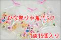 【300円以下】【3月 プチギフト】ひなまつり巾着パック 15個入り
