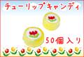 【チューリップお菓子 通販】チューリップキャンディ 50個入り