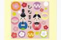 【桃の節句 シール 通販】ひな祭りシール 10枚セット