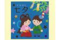 【織姫・彦星 シール 通販】七夕シール 10枚セット