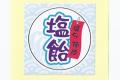 【通販】塩飴シール 10枚セット