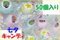 【七夕お菓子】七夕キャンディ 50個入り