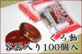 【沖縄黒糖飴】【個別包装】容器入り くろ飴 100個入り