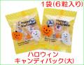 【1袋100円】【ハロウィン限定お菓子の通販】ハロウィンキャディパック(大)