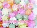 【こんぺいとう 通販】【1キロ量り売り】5色の金平糖 1kg入り