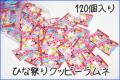 【ひな祭り 通販・お取り寄せ】【激安業務用】ひな祭りクッピーラムネ 4g×120袋入り