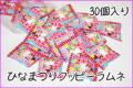 【当店通販限定オリジナルパック】【桃の節句 お菓子】ひなまつりクッピーラムネ 4g×30袋入り