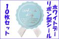 【通販】ホワイトデーシール 10枚セット