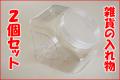 【乾燥剤なし】【ポット容器単品販売】お菓子の入れ物 2個セット