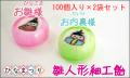 【お内裏様とお雛様】【業務用キャンディ】雛人形細工飴 100個入り×2袋