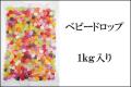 【カラフルな飴の量り売り】【業務用】ベビードロップ 1kg
