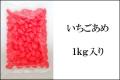 【業務用】いちご飴  1kg入り